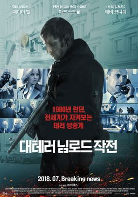 6 Days's Poster