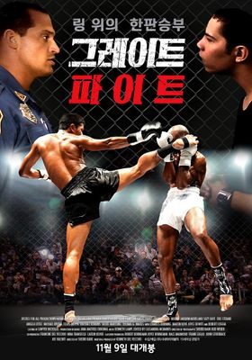 The Great Fight's Poster