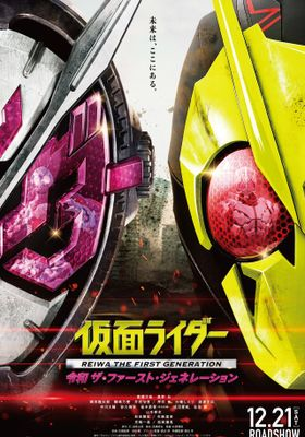 Kamen Rider Reiwa: The First Generation's Poster