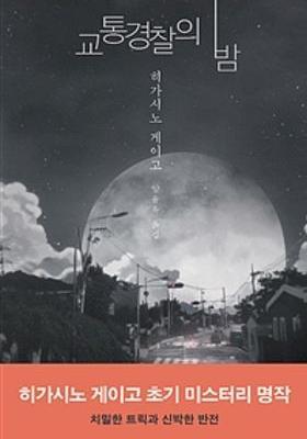 교통경찰의 밤's Poster