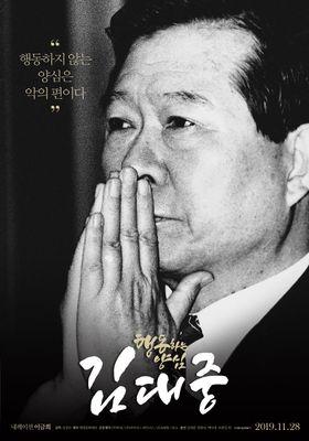 행동하는 양심 김대중's Poster