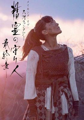 Moribito: Guardian of the Spirit Season 3's Poster