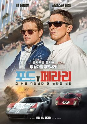 『フォードvsフェラーリ』のポスター