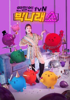 연말엔 tvN - 박나래 쇼 's Poster