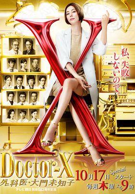 Doctor-X: Surgeon Michiko Daimon's Poster