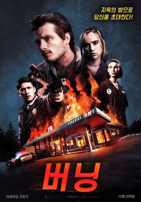 Burn's Poster