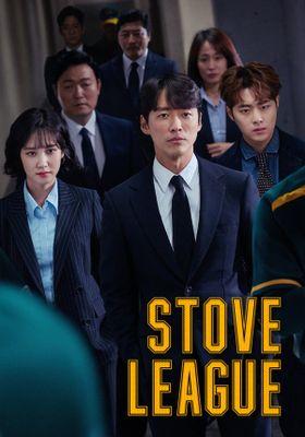 『ストーブリーグ』のポスター