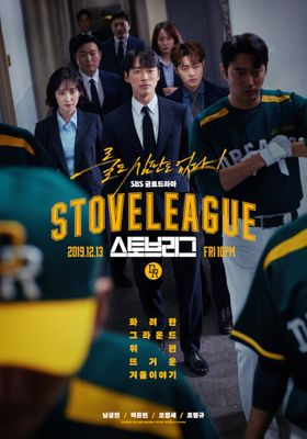 Hot Stove League 's Poster