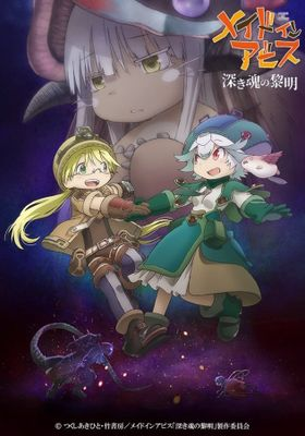 Made in Abyss: Dawn of the Deep Soul's Poster