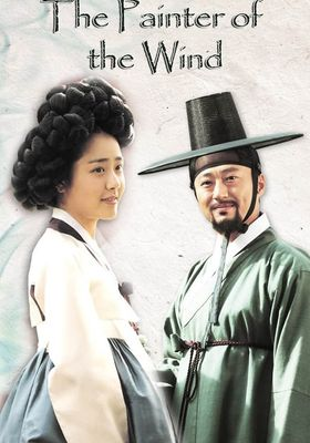 Painter of the Wind 's Poster