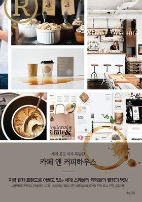 카페 앤 커피하우스's Poster