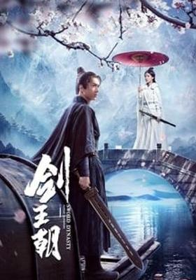 Sword Dynasty 's Poster