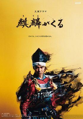 麒麟がくる's Poster