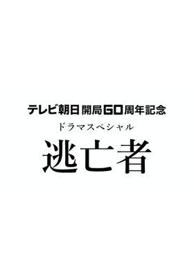 逃亡者's Poster