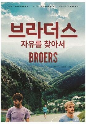 브라더스: 자유를 찾아서의 포스터
