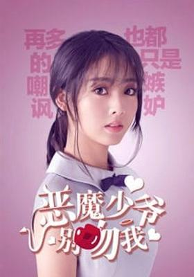 Master Devil Do Not Kiss Me Season 2's Poster
