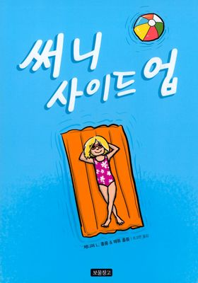 써니 사이드 업's Poster