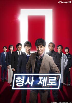 Detective Zero Season 1's Poster