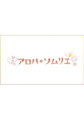アロハ・ソムリエ's Poster