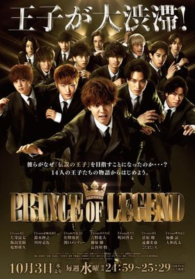 Prince of Legend's Poster