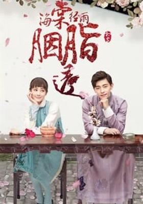 Blossom in Heart 's Poster