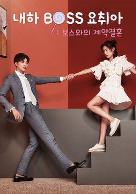 내하BOSS요취아 : 보스와의 계약결혼의 포스터