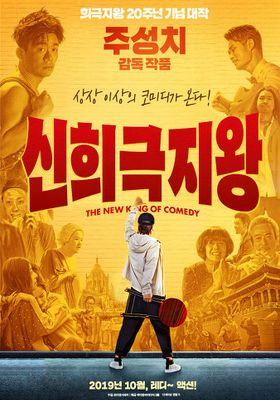 The New King of Comedy's Poster