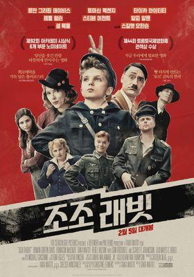 『ジョジョ・ラビット』のポスター