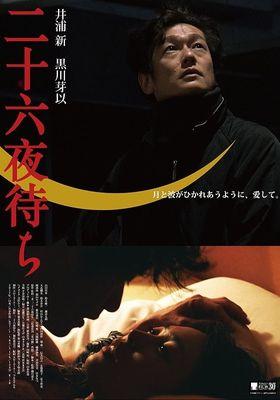 『二十六夜待ち』のポスター