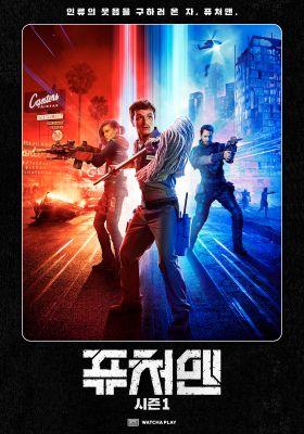 Future Man Season 1's Poster
