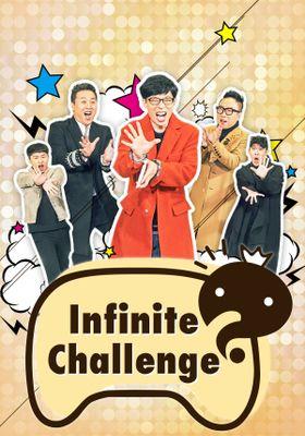 『無限挑戦』のポスター