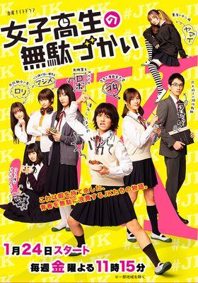 Wasteful Days of High School Girls 's Poster