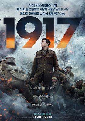 『1917 命をかけた伝令』のポスター