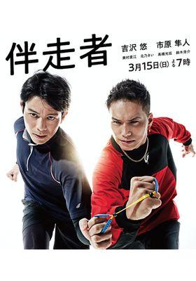 伴走者's Poster