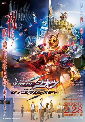 仮面ライダージオウ NEXT TIME ゲイツ、マジェスティ's Poster