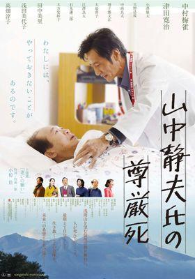 山中静夫氏の尊厳死's Poster