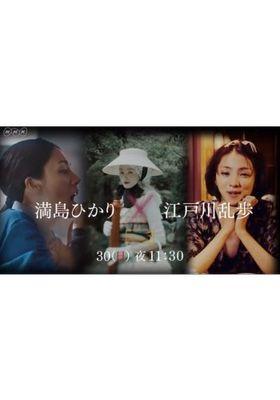 満島ひかり×江戸川乱歩's Poster