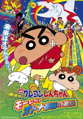 Crayon Shin-chan: The Adult Empire Strikes Back's Poster