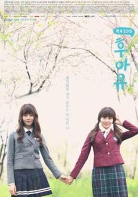 후아유 - 학교 2015의 포스터