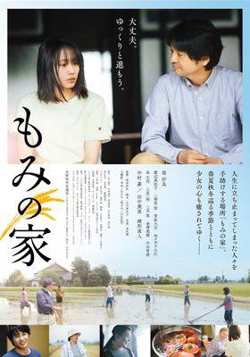もみの家's Poster