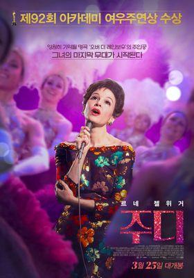 『ジュディ 虹の彼方に』のポスター