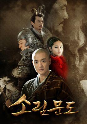 Shaolin Wendao 's Poster