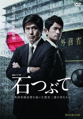 Ishi Tsubute's Poster