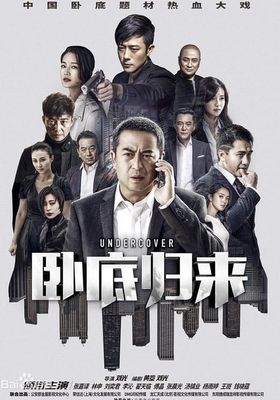 Under Cover 's Poster