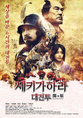Sekigahara's Poster
