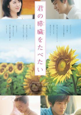 Let Me Eat Your Pancreas's Poster