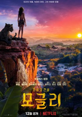 Mowgli: Legend of the Jungle's Poster