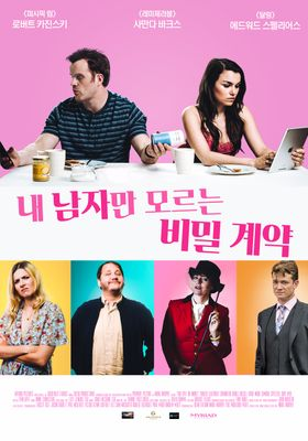 The Revenger An Unromantic Comedy's Poster