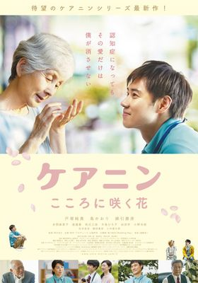 Care Nin 2's Poster