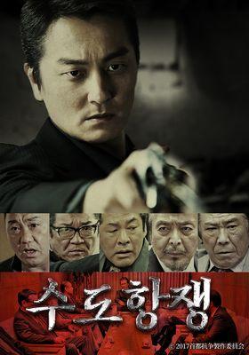 首都抗争's Poster